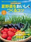 【期間限定価格】はじめての有機・無農薬 夏野菜をおいしくつくるコツ