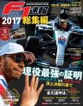 F1速報 2017 総集編