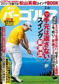 週刊パーゴルフ 2018/2/6号