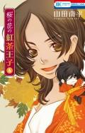 桜の花の紅茶王子(6)