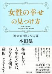 女性の幸せの見つけ方(きずな出版)