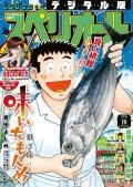 ビッグコミックスペリオール 2019年10号(2019年4月26日発売)