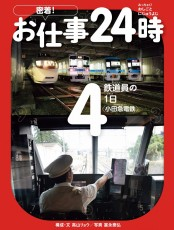 鉄道員の1日〈小田急電鉄〉