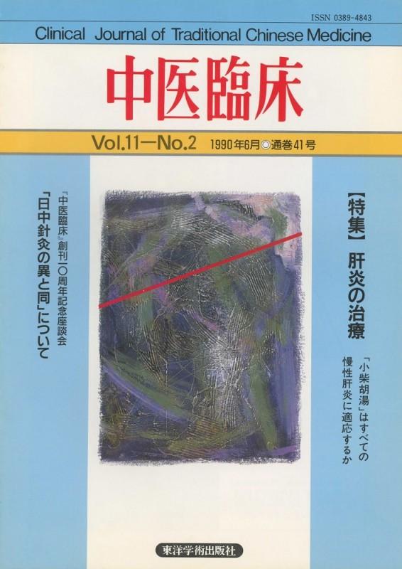 中医臨床[電子復刻版]通巻41号