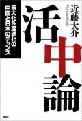 【期間限定価格】活中論 巨大化&混迷化の中国と日本のチャンス