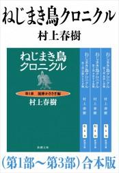 ねじまき鳥クロニクル(第1部〜第3部)合本版(新潮文庫)