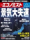 週刊エコノミスト2014年4/1号
