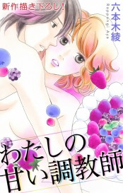 Love Silky わたしの甘い調教師 story02