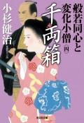 千両箱〜般若同心と変化小僧(四)〜