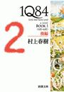 1Q84―BOOK1〈4月−6月〉後編―(新潮文庫)