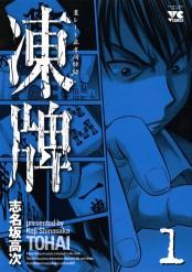 凍牌(とうはい)―裏レート麻雀闘牌録―(1)