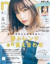 【期間限定価格】non-no 2019年4月号