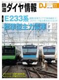 鉄道ダイヤ情報2018年11月号