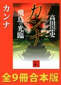 【期間限定価格】カンナ 全9冊合本版