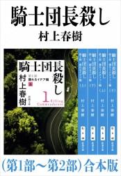騎士団長殺し(第1部〜第2部)合本版(新潮文庫)