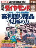 週刊ダイヤモンド 01年9月22日号