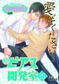 BOY'Sピアス開発室vol.20 本能ムキ出し★美少年動物園