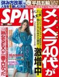 週刊SPA! 2018/02/06号