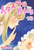 イタズラなKiss(フルカラー版) 18巻