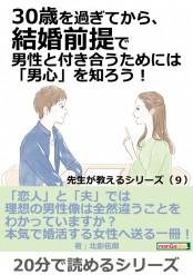 30歳を過ぎてから、結婚前提で男性と付き合うためには「男心」を知ろう!…先生が教えるシリーズ(9)