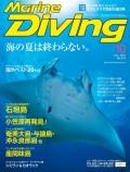Marine Diving(マリンダイビング)2016年10月号 No.614