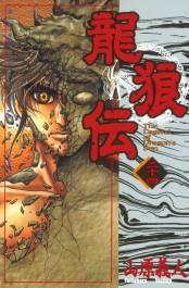龍狼伝 The Legend of Dragon's Son(24)