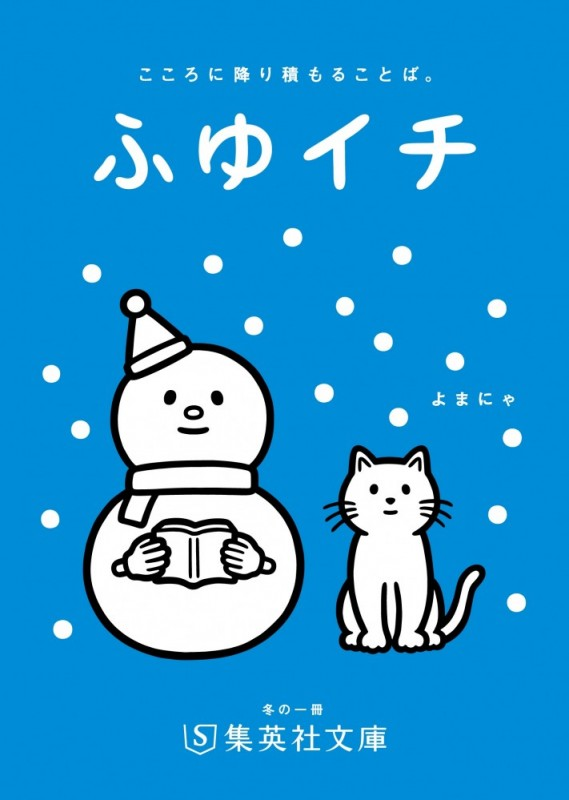 【無料小冊子】ふゆイチGuide2018/2019