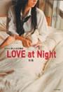 Love at Night〜ホストに恋した女子高生〜