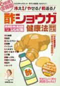 わかさ夢MOOK99 酢ショウガ健康法 最新大全 症状別・体の弱点別ズバリ効くレシピ集