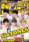 週刊少年サンデー 2021年4・5合併号(2020年12月23日発売)