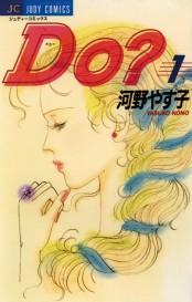 Do(ドゥー)? 1