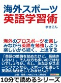 海外スポーツ英語学習術。海外のプロスポーツを楽しみながら英語を勉強しよう。楽しいから続く、上達する。