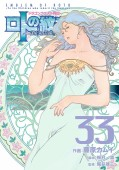 ドラゴンクエスト列伝 ロトの紋章〜紋章を継ぐ者達へ〜33巻