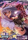 コミックヴァルキリーWeb版Vol.20