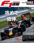 F1速報 2016 Rd16 マレーシアGP号