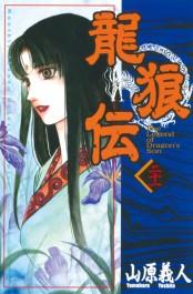 龍狼伝 The Legend of Dragon's Son(21)