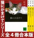 【期間限定価格】「猫にかまけて」シリーズ 全4冊合本版