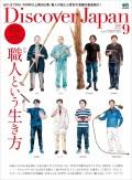Discover Japan 2017年9月号 Vol.71