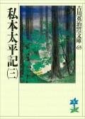 私本太平記(三)