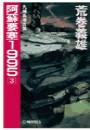 阿蘇要塞1995 3 - 九州島侵攻篇