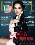 ELLE Japon 2014年1月号