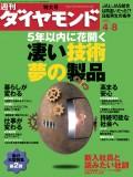 週刊ダイヤモンド 06年4月8日号