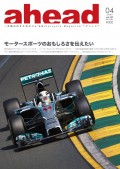 ahead vol.137