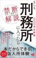 もしも刑務所に入ったら - 「日本一刑務所に入った男」による禁断解説 -