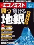 週刊エコノミスト2019年12/17号