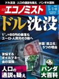 週刊エコノミスト2018年5/1・8合併号