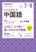 NHKラジオ レベルアップ中国語 2019年7月〜9月