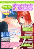 モバイル恋愛宣言 Vol.85