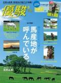 月刊『優駿』 2019年8月号