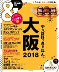&TRAVEL 大阪 2018